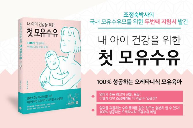 첫 모유수유 책출간